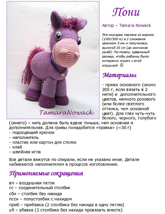 poni 1